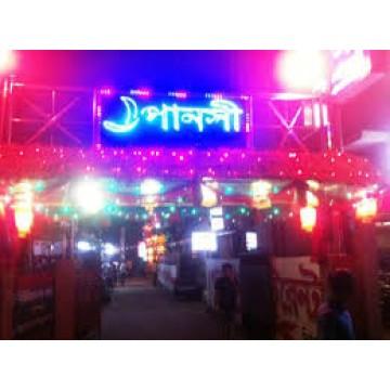 Panshi Restaurant